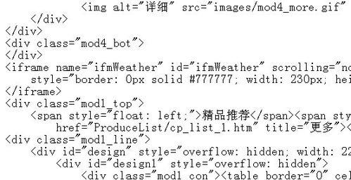 网站代码SEO优化建议