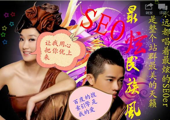 seo最炫民族风