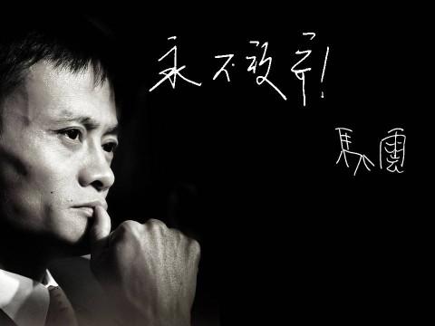 马云采访集锦